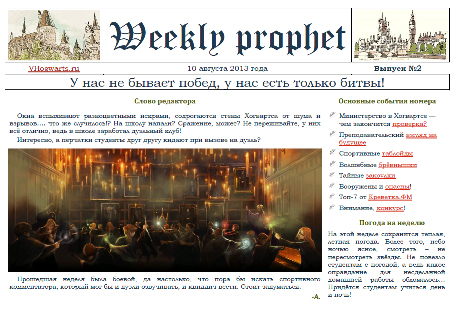 http://prophet.vhogwarts.ru/issue/2.jpg